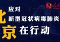 """北京东城""""紫金服务""""落地上海、深圳开启全国产业招商"""