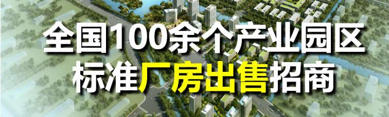 厂房出售 全国100余个产业园 中南高科